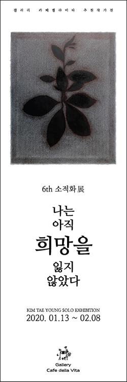 김태영 개인전